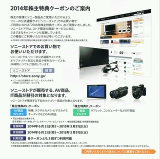 SONY stock holder's coupon 2014