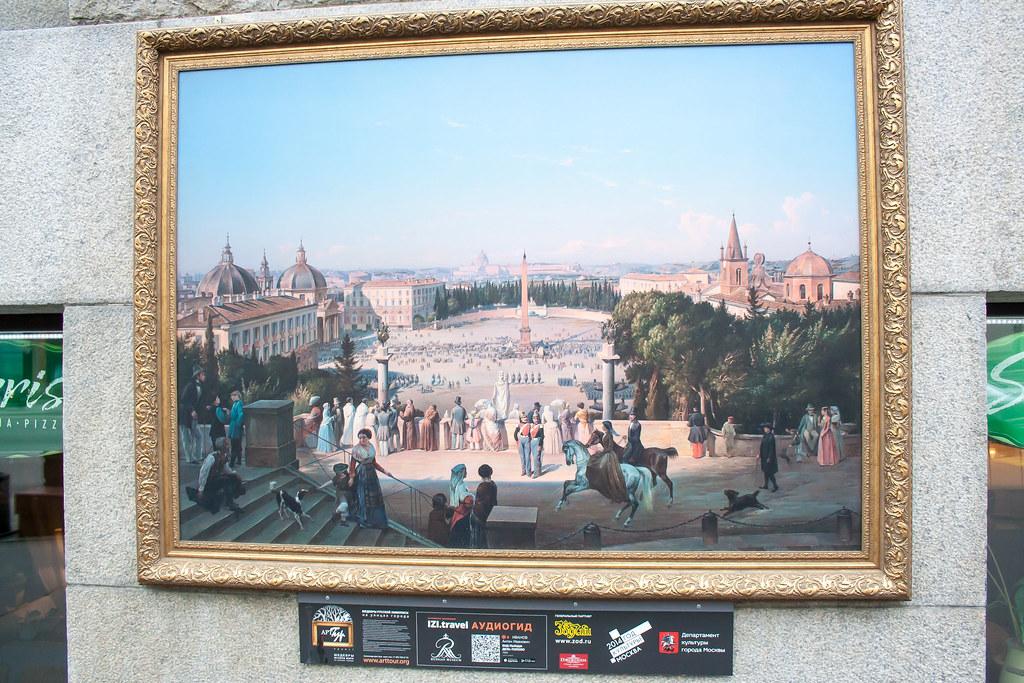 Москва. Центр. Piazza del Popolo Народная площадь Рима на картинке в самом центре Москвы