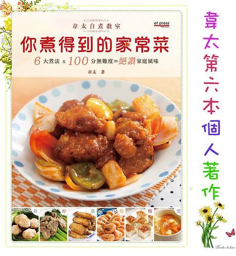 中菜-封面