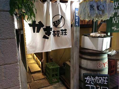 かき殻荘 三軒茶屋店