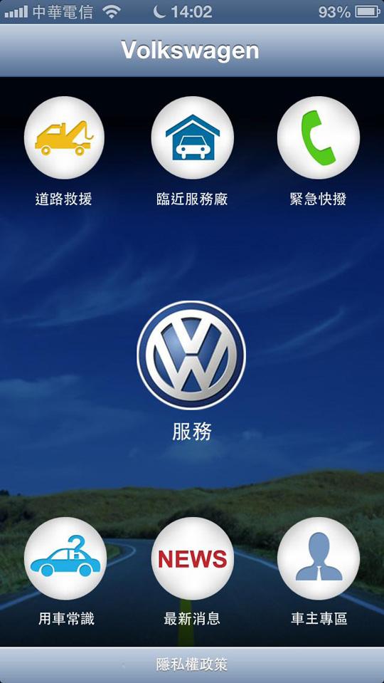 20130814 VW APP新登場