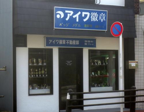 アイワ徽章(桜台)