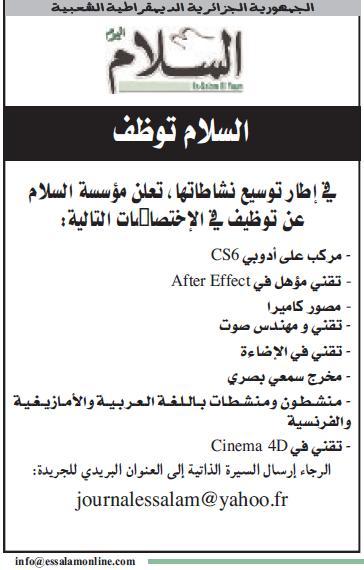 إعلان توظيف في جريدة السلام الجزائرية سبتمبر 2013 مدونة التوظيف في