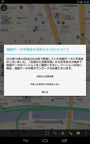 Screenshot_2013-10-17-16-04-57