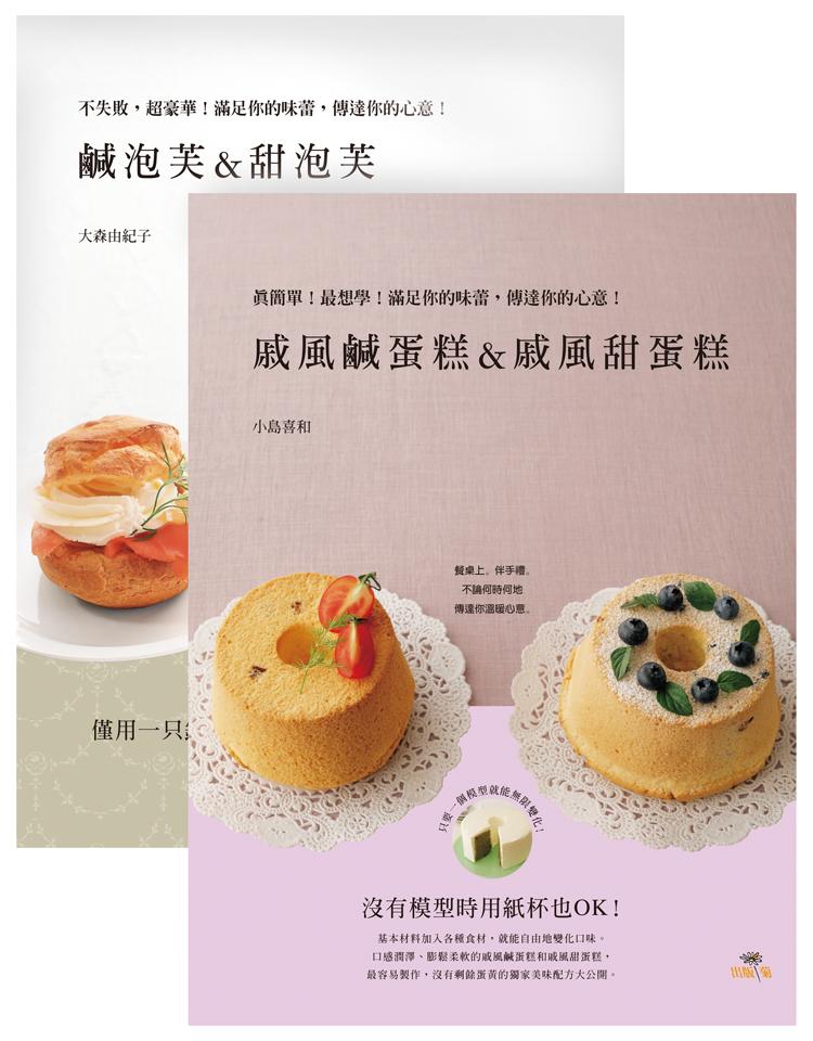 甜鹹泡芙+戚風蛋糕二本乙套