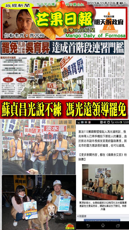 131112芒果日報--政經新聞--蘇貞昌光說不練,馮光遠領導罷免