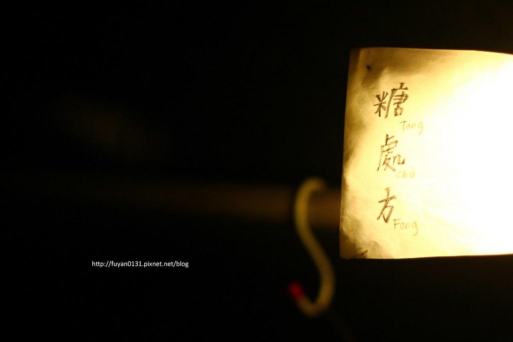 IMG_4697Fu Yan