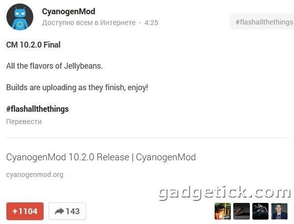 Скачать CyanogenMod 10.2 Final