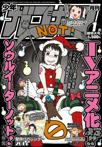 131213(2) -『噬魂者』外傳漫畫《ソウルイーターノット!》(SOUL EATER NOT!)將播出電視動畫版、三位美少女主角海報搶先出爐! 2 FINAL