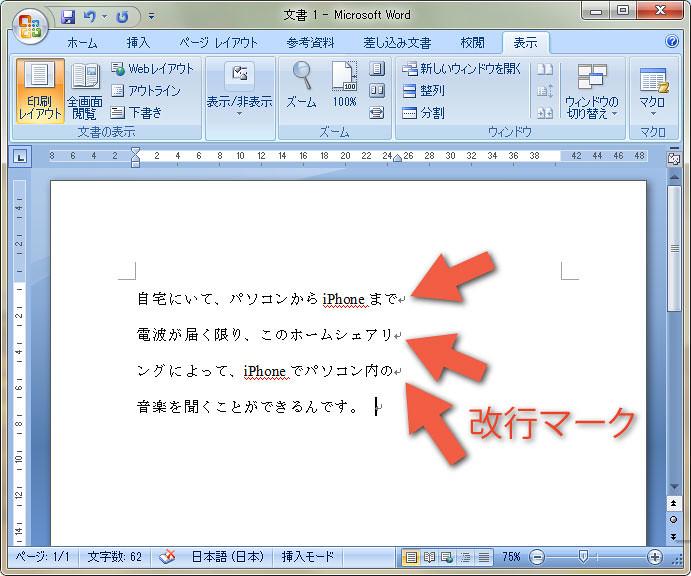 マイクロソフト ワード