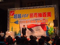圖為郝龍斌市長於市府大廳參加抽獎活動並致詞。