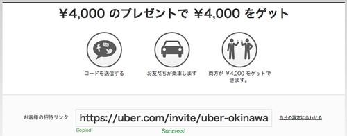 友だちを招待   Uber