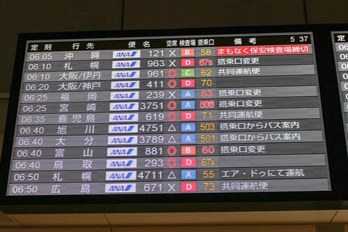 ANA961で羽田から伊丹へ向かいます