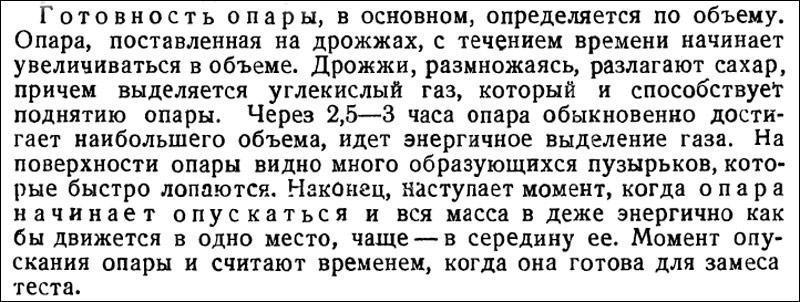 Готовност_опары_источник