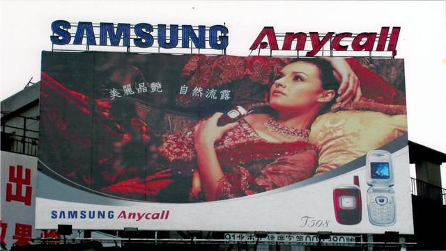 2003電腦噴畫SAMSUNG2