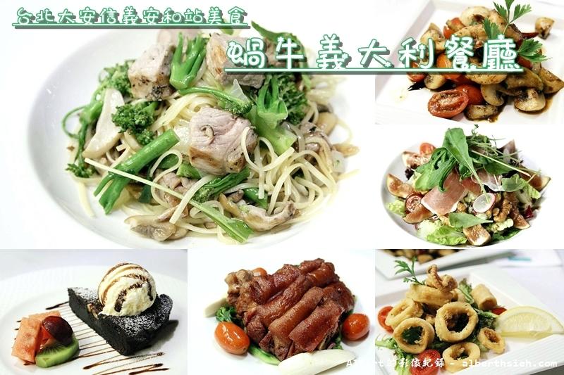 【信義安和站美食】台北大安.蝸牛義大利餐廳(堅持原味的異國料理)