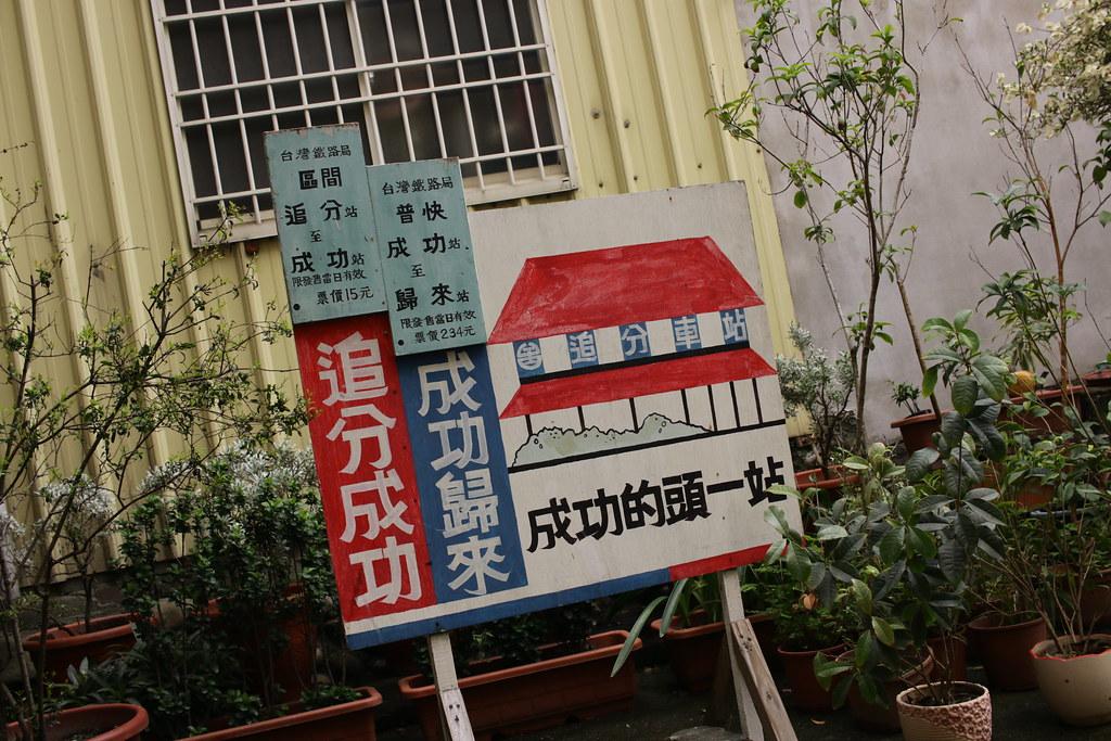 彰化社頭福井食堂 (30)