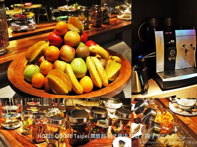 HOTEL QUOTE Taipei 闊旅館 台北飯店 住宿 106