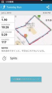 20130702_RunKeeper(Running)