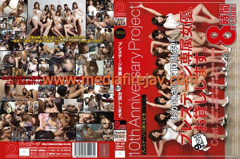 one2up Mega  one2upjav TAP001  Kirara Asuka Rina Kato Kana Yuki Cocoro Mizutani Yuri Sato Mizuno Uehara Yui Akane Rei Kawashima torrent jav download screenshot  ดาวน์โหลด หนังโป้ หนังเอวี ญี่ปุ่น AV ฟรี
