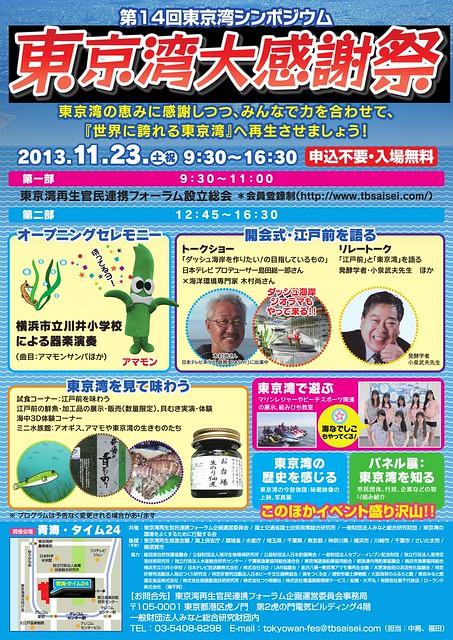 東京湾大感謝祭
