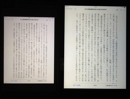iPad AirとiPad mini Retina