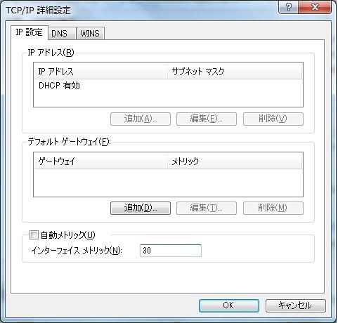 TCP_IP詳細設定