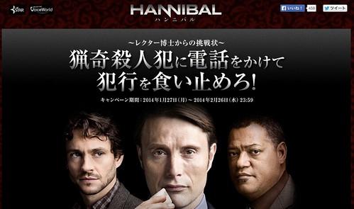 ハンニバル|猟奇殺人犯に電話をかけて犯行を食い止めろ!【スターチャンネル】