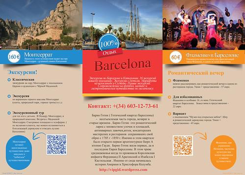Дизайн экскурсии в Барселоне от SEOBCN