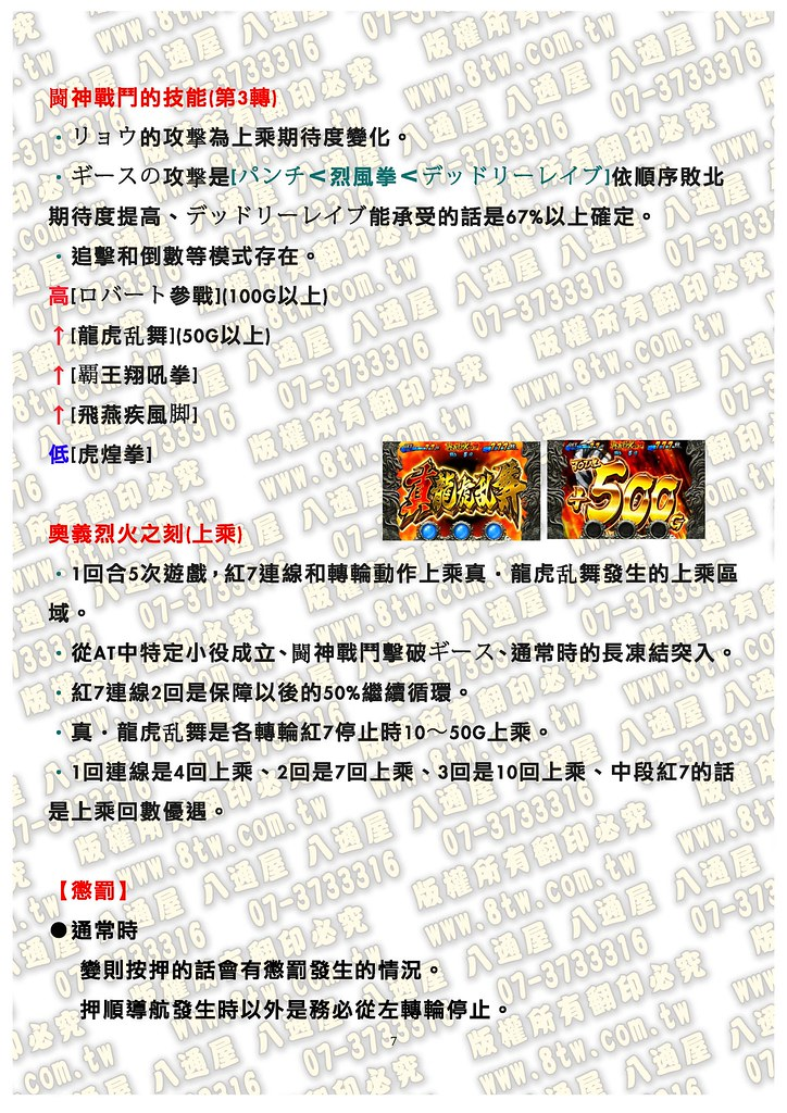 S0133龍虎之拳 中文版攻略_Page_08