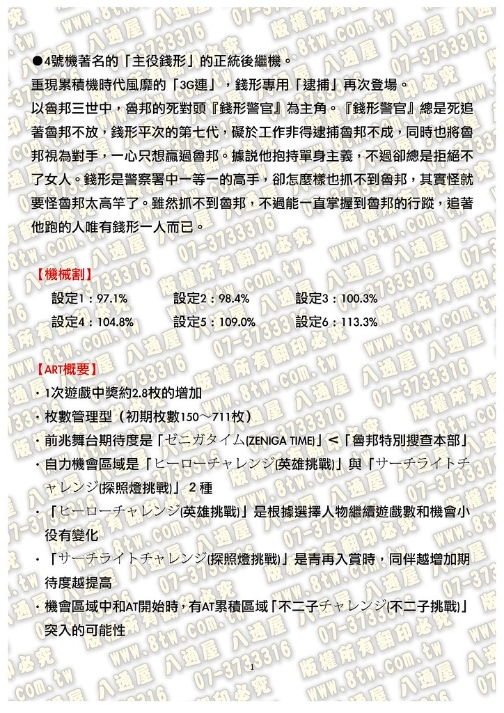 S0191主役錢形2 中文版攻略_Page_02