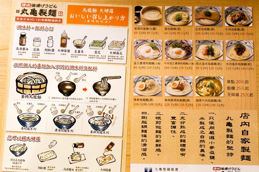 丸龜製麵菜單