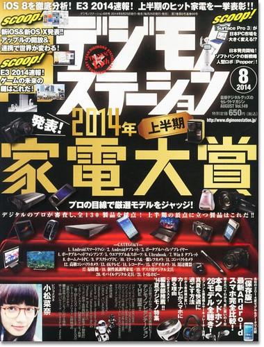 6月25日(水)発売「デジモノステーション」特集に掲載!