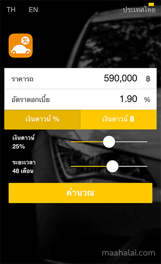 Car Loan iPhone app