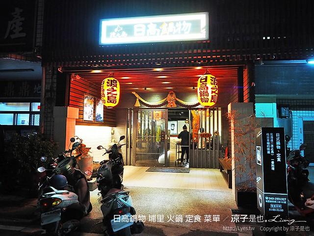 日高鍋物 埔里 火鍋 定食 菜單 51
