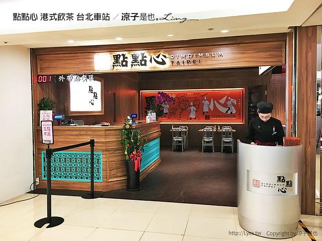 點點心 港式飲茶 台北車站 5