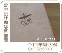 台中ALLO-CAFE