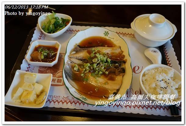 嘉義市_高爾夫咖啡簡餐20130612_DSC04277