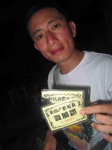 03-2013澎湖-釣小管登船證