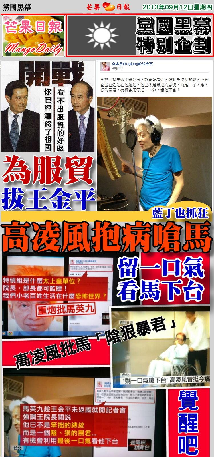 130912芒果日報--黨國黑幕--為服貿罷王金平,高凌風罹癌嗆馬