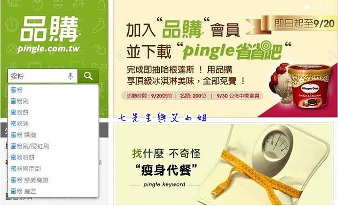 9 pingle 省省吧 官網搜尋
