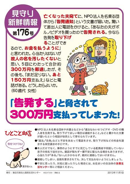 「告発する」と脅されて300万円支払ってしまった!