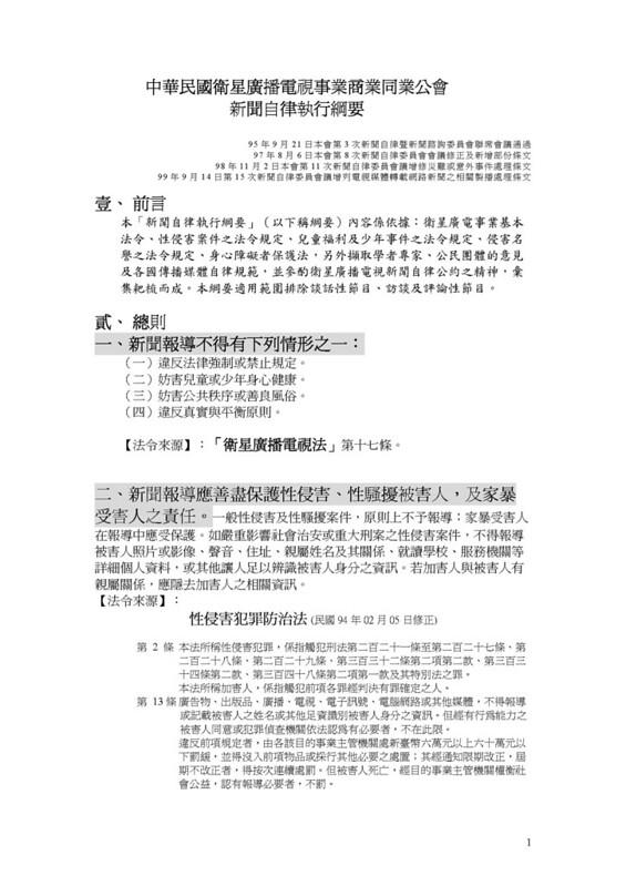 discipline_Page_1