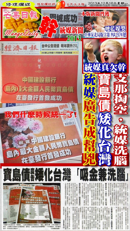 131216芒果日報--政經新聞--寶島債掏空台灣,統媒矮化兼洗腦