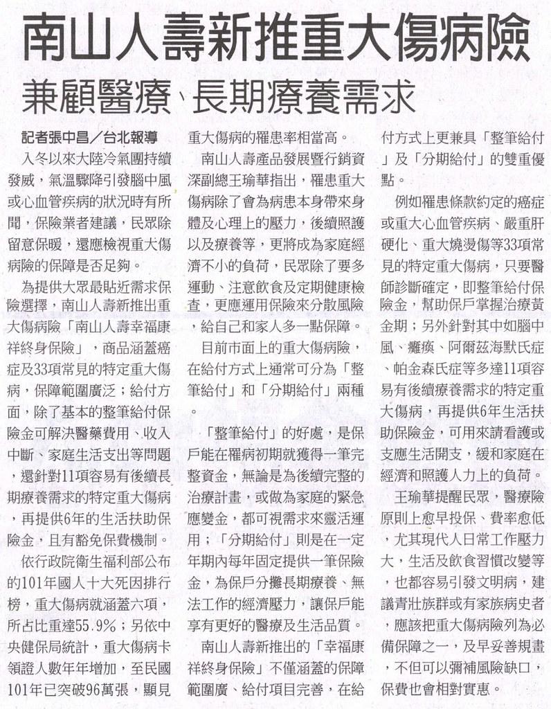 20131230[工商時報]南山人壽新推重大傷病險--兼顧醫療、長期療養需求