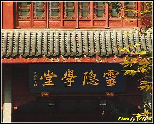 杭州 飛來峰景區 - 033 (靈隱寺)