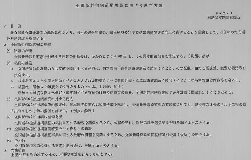 自民党全国新幹線鉄道網整備に関する基本方針
