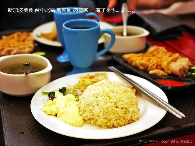 新加坡美食 台中北區 海南雞 肉骨茶 10