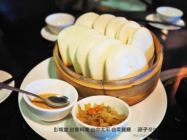彭城堂 台客料理 台中太平 合菜餐廳 31