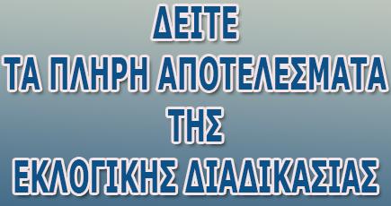 ΕΚΛΟΓΕΣ